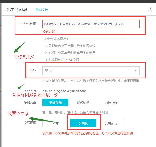 《WordPress配置OSS外链全站HTTPS》