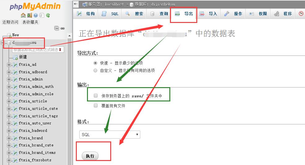 《Discuz X 更换服务器最简单的方法》