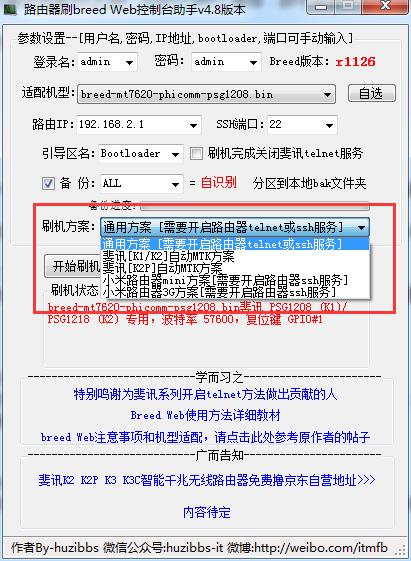《斐讯固件刷华硕等升级降级教程》